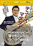 ウインズ「テューバ・マスター」 [DVD]