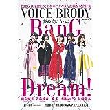 VOICE BRODY vol.5 (白夜ムック614)