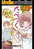 たべつくスイッチ (ぶんか社コミックス)