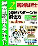 建設業経理士2級 出題パターンと解き方 過去問題集&テキスト 19年3月、19年9月試験用