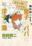 和田慎二傑作選 恵子とパパと洋子の海(書籍扱いコミックス)