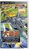 大戦略パーフェクト ~戦場の覇者~ 【システムソフトセレクション】 - PSP
