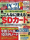 日経PC21 2019年 5 月号
