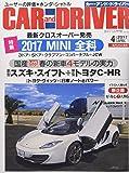CAR and DRIVER(カー・アンド・ドライバー) 2017年 04 月号 [雑誌]