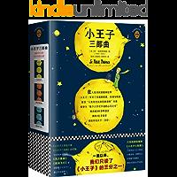 小王子三部曲(读客熊猫君出品,一直以来,我们只读了《小王子》的三分之一!)