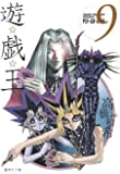 遊☆戯☆王 9 (集英社文庫(コミック版))