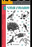 写给孩子的山海经·鱼鸟篇(《山海经》少儿版,80余种人神及传说,10余位名家手绘200余张古插画,立体空间感强烈,让孩子体验穿越古今的神奇阅读的快乐,提升孩子想象力和创造力)