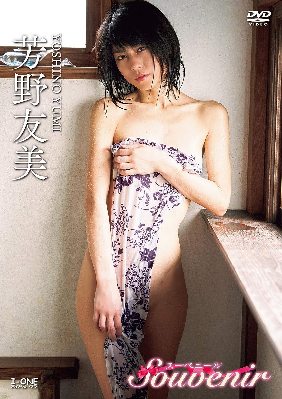 女優 芳野友美 Yoshino Yumi さん グラビア作品リスト