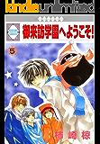 御来訪学園へようこそ!(5) (冬水社・いち*ラキコミックス)