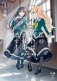 私の百合はお仕事です!: 1 (百合姫コミックス)
