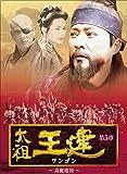 太祖王建(ワンゴン) 第5章  高麗建国 [DVD]