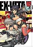 EX-VITA 2 (ヤングジャンプコミックス)