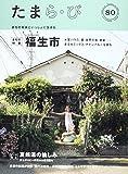 たまら・び no.80 福生チャンプルー/夏銭湯の愉しみ