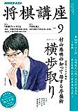 NHK 将棋講座 2016年 9月号 [雑誌] (NHKテキスト)