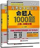 (2018)强化三件套之3:肖秀荣考研政治命题人1000题(套装上下册)