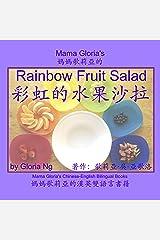 Mama Gloria's Rainbow Fruit Salad: Mama Gloria Chinese-English Bilingual Books Audible Audiobook