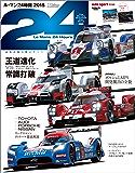 AUTOSPORT (オートスポーツ) 特別編集 ル・マン24時間2015 AUTOSPORT特別編集