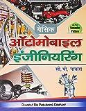 Basic Automobile Engineering (Hindi) 19/e (PB)
