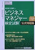 ビジネスマネジャー検定試験公式問題集<2018年版>