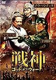 戦神/ゴッド・オブ・ウォー [DVD]