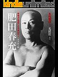 肥田春充: 神通力を発現した至誠の哲人 【リフロー版】