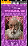 ジェイミニ・チャラ・ダシャー ラオ先生のインド占星術シリーズ