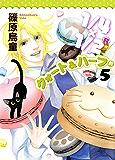 1/4×1/2R(5) (Nemuki+コミックス)
