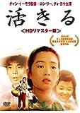 活きる <HDリマスター版> [DVD]