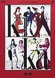キカ [DVD]