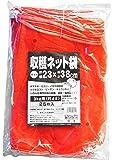 マルソル(MARSOL) 収穫ネット 25枚入 3kg用 23cm×38cm 赤