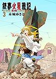 銃夢火星戦記(3) (イブニングコミックス)