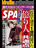 週刊SPA!(スパ)  2017年 10/31 号 [雑誌] 週刊SPA! (デジタル雑誌)