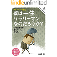 Do I remain as a white collar worker all my life: To you who are feeling the impasse (Panda Publishing) (Japanese Edition)