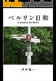 ベルリン日和 (ホリディ・インク)