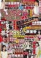 いけない芸能界 新春超淫タブー解禁SP (DIA Collection)