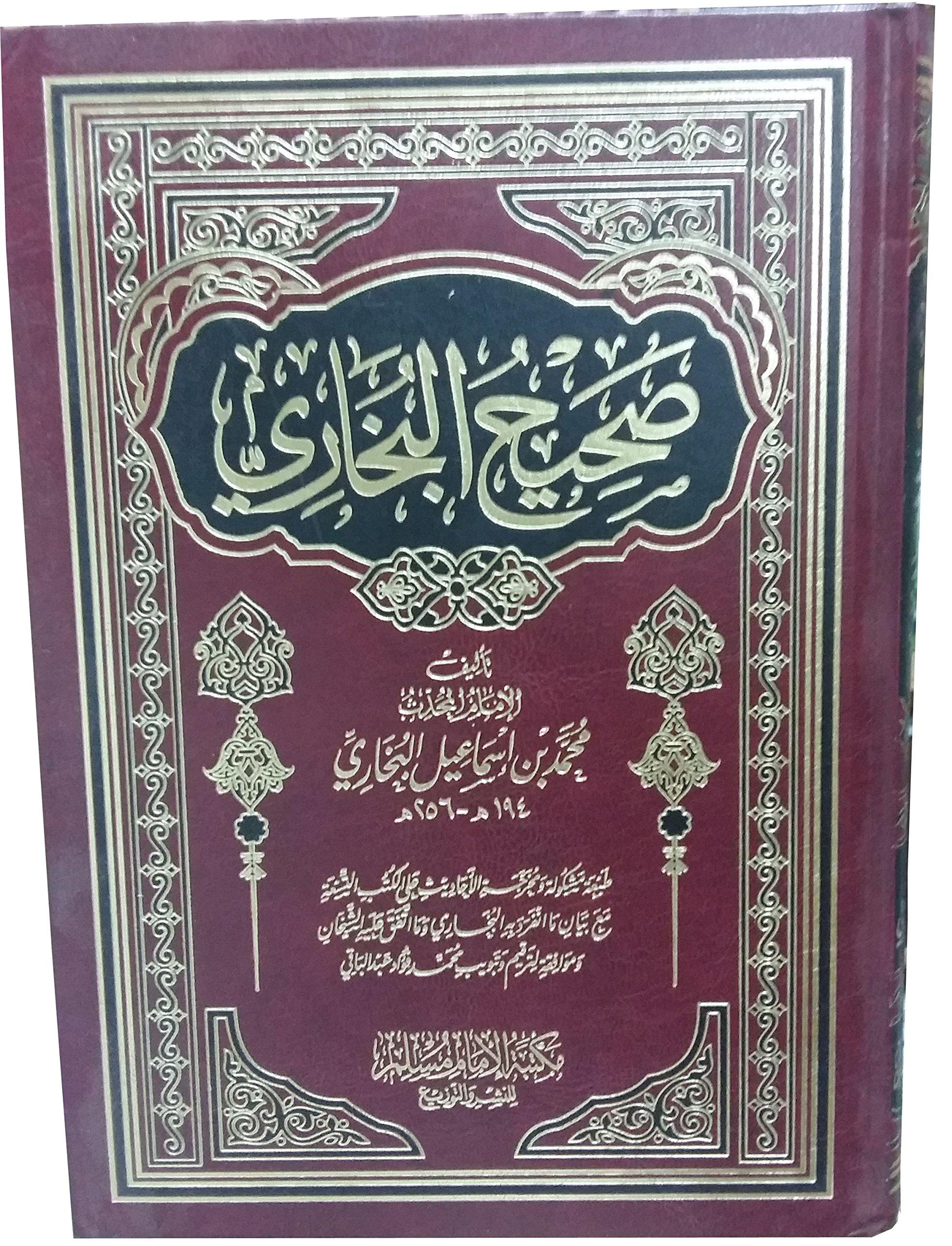 ARABIC SAHIH AL-BUKHARI - WITH HARAKAT صحيح البخاري: Amazon co uk