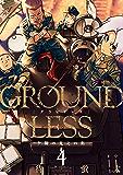 GROUNDLESS : 4-夕陽の見えぬ街- (アクションコミックス)