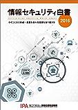 情報セキュリティ白書2016: 今そこにある脅威:意識を高め実践的な取り組みを