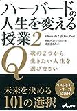 ハーバードの人生を変える授業2 ~Q次の2つから生きたい人生を選びなさい~ (だいわ文庫)