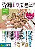 介護レク広場.book Vol.8 【8・9月レク】(おはよう21 2019年7月号別冊)