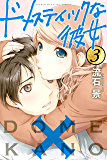 ドメスティックな彼女(3) (週刊少年マガジンコミックス)
