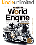 Motor Fan illustrated特別編集 World Engine Databook 2015 - 2016