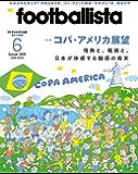 月刊footballista (フットボリスタ) 2019年 06月号 [雑誌]