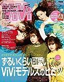 ViVi 2017年2月号【雑誌】