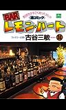 BARレモン・ハート : 24 (アクションコミックス)