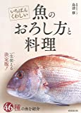 いちばんくわしい 魚のおろし方と料理