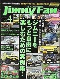 Jimny Fan vol.4 (メディアパルムック)