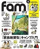 fam Autumn Issue 2015 (三才ムックvol.821)