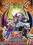 遊・戯・王 オフィシャルカードゲーム 公式カードカタログ ザ・ヴァリュアブル・ブック 6 (愛蔵版コミックス)