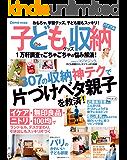 Como特別編集 子どもグッズ収納バイブル